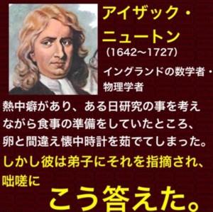 0ニュートン1