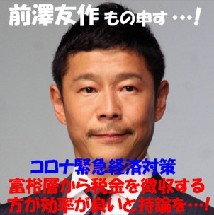 0前澤友作1