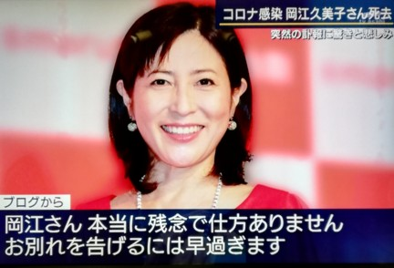 0岡江久美子1