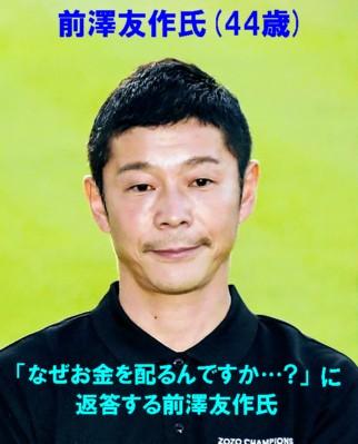 0‐前澤友作1