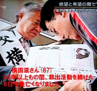 0-横田滋1