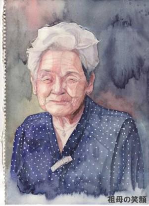 0-祖母の笑顔1