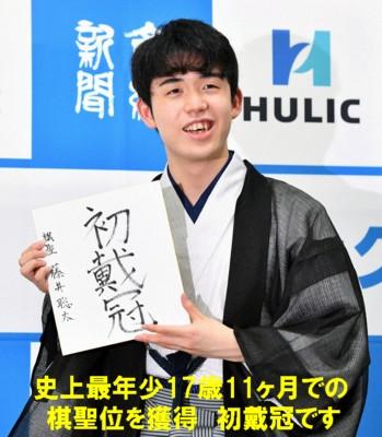 0-藤井聡太1