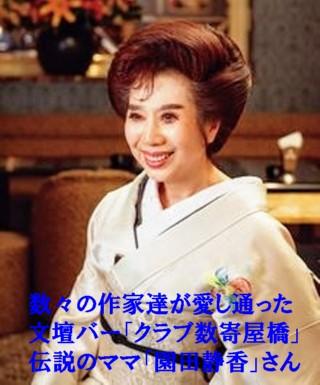 0-園田静香1