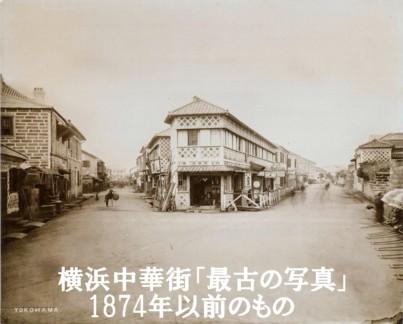 0-中華街古写真1