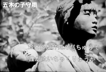 0-五木の子守り唄1