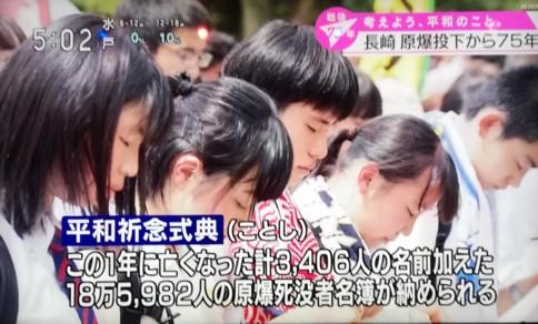 0-長崎原爆75年1