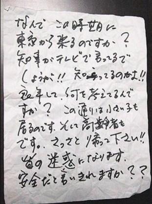 0-青森張り紙1