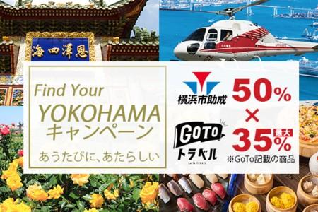 0-横浜GoTo1