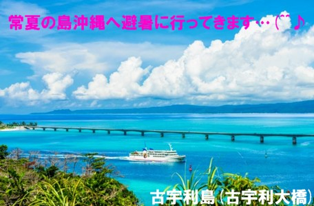 0-沖縄1