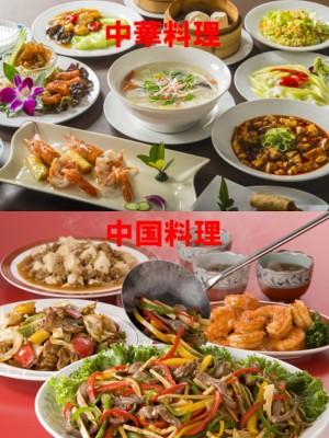 0-中華料理1