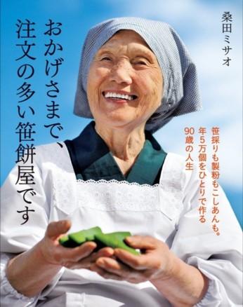 0-桑田ミサオ1