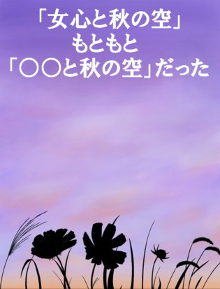 0-秋の空1