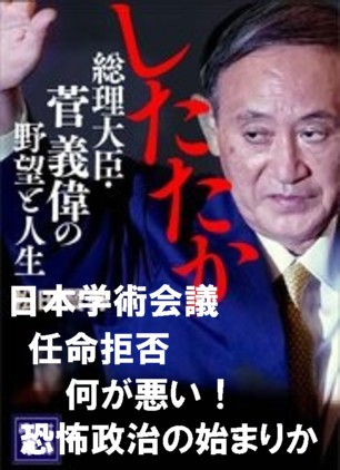 0-菅義偉総理1