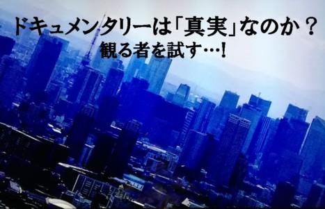 0-ドキュメンタリー1