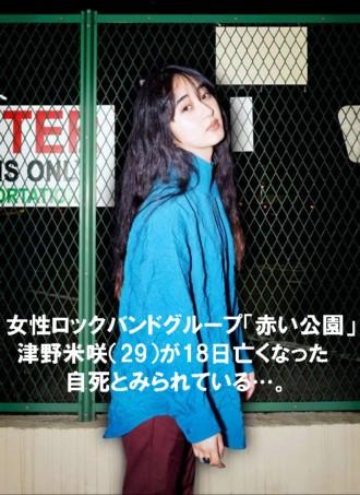 0-津野米咲1