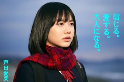 0-芦田愛菜a1