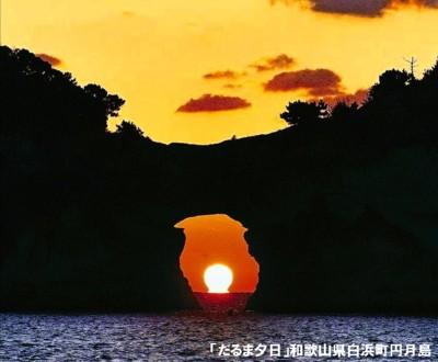 0-だるま太陽1