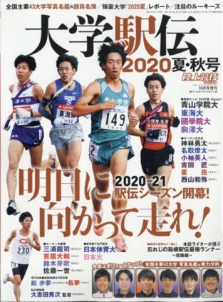0-箱根駅伝1