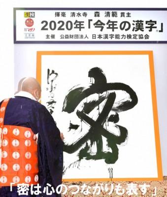 0-今年の漢字1