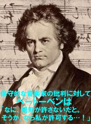 0-ベートーベン1