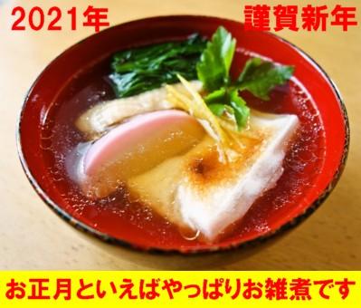 0-雑煮1