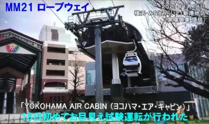 0-横浜エアーキャビン1