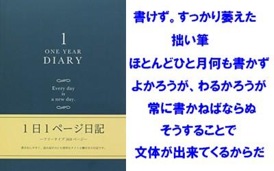 0-日記帳1