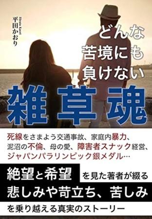 0-雑草魂1