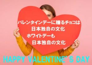 0-バレンタイン1
