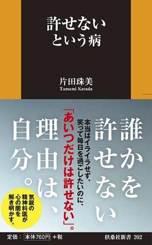 0-片田珠美1