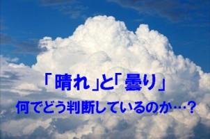 0-晴れと曇り1