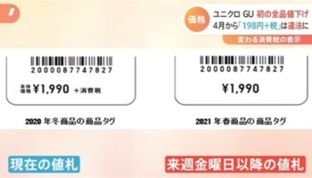 0-ユニクロ新価格1