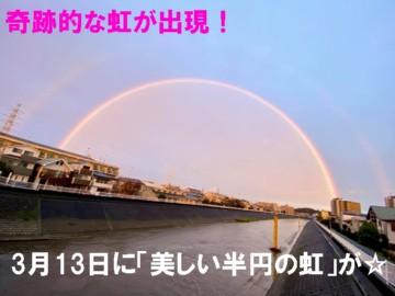 0-半円虹1
