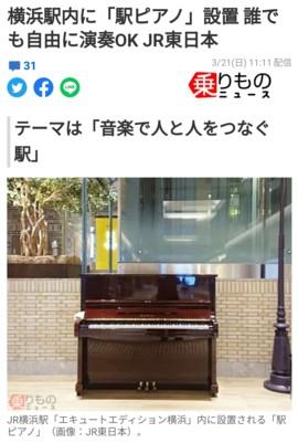 0-駅ピアノ1