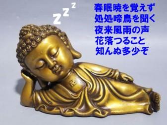 0-春眠暁1