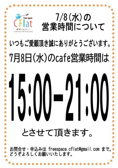 お休みのお知らせ20200708