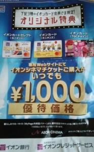 イオンカード イオンシネマいつでも¥1,000 チラシ