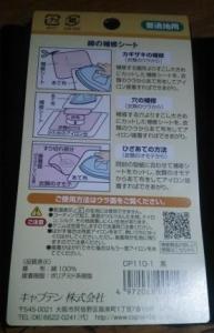 簡単補修シリーズ 綿の補修シート やり方