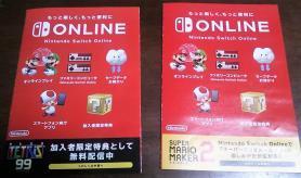 任天堂スイッチオンライン スーパーマリオメーカー2に入っていたカタログ
