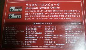 任天堂スイッチオンラインのファミコンラインナップ