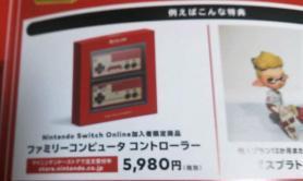 任天堂スイッチ ファミコンコントローラー