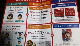 任天堂スイッチオンラインのプラン