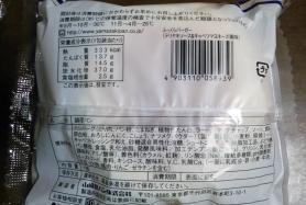 ヤマザキ ふっくらバーガー(テリヤキソース&キャベツマヨネーズ風味)