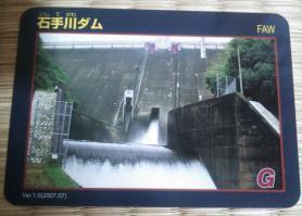 石手川ダムカード