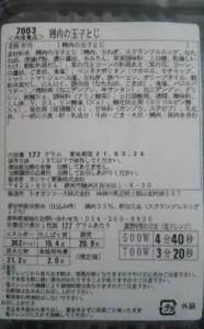 ヨシケイ シンプルミール 鶏肉の玉子とじ 商品説明
