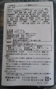ヨシケイ シンプルミール ハンバーグの湯葉あんかけ 商品説明