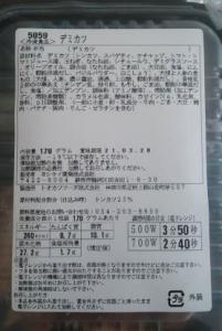 ヨシケイ シンプルミール デミカツ 商品説明