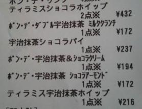 ミスド 「抹茶の、頂シリーズ」6種レシート