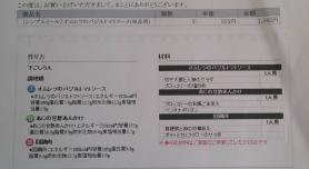 2度目のヨシケイ シンプルミール3種×3セット 納品書